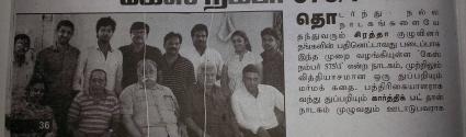 Amudhasurabhi Review