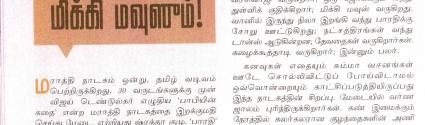 Ananda Vikatan Review