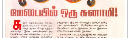 Anandha Vikatan Review