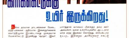 Anandha Vikatan Review