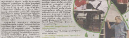 Dinamalar Review