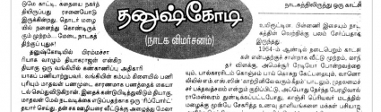Dinamani Review