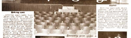 Kalaimagal-page 01 Review