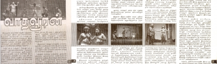 Kalaimagal Review