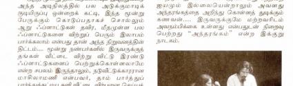 Kalaimagal-page 02 Review