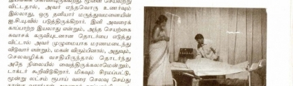 Kalaimagal-page 03 Review